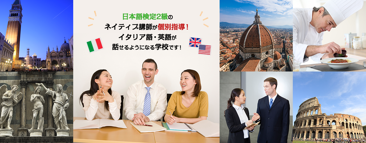 日本語検定2級のネイティブ講師が個別指導!イタリア語・英語が話せるようになる学校です!