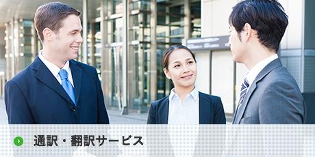 通訳・翻訳サービス