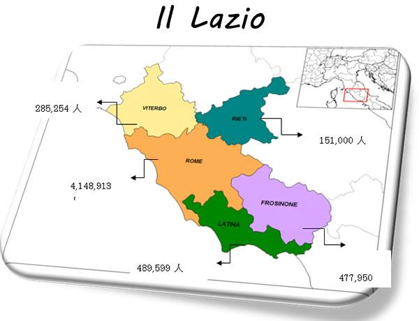 ラツィオ州について1
