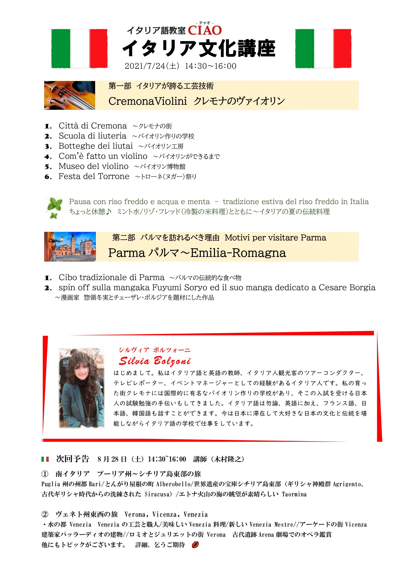 7月24日(土)の文化講座